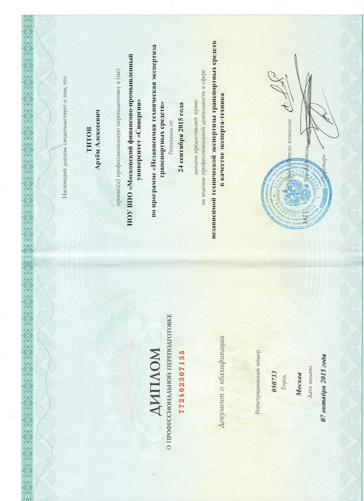 Dyplom E.T. Tytov 1