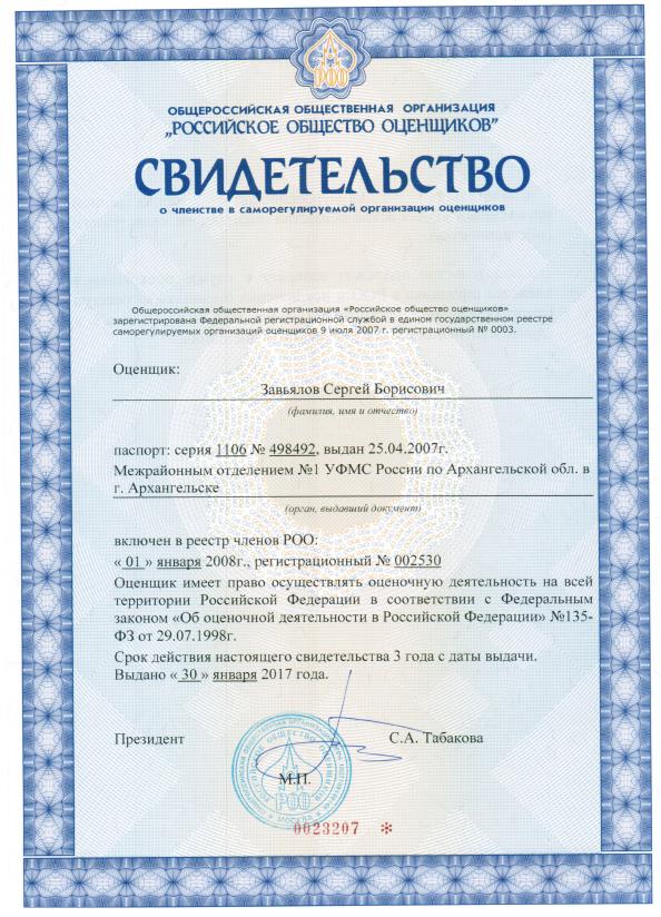 Svidetelstvo Zavyalov SB 2017-2020